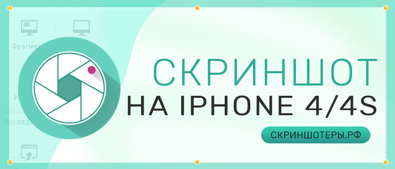 Как сделать скриншот на Iphone 4