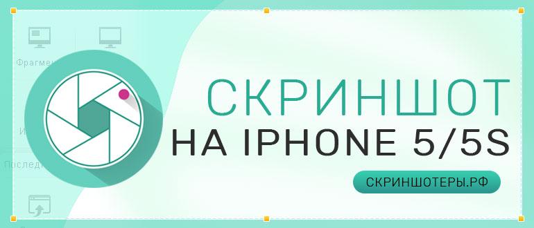 Как сделать скриншот на Iphone 5