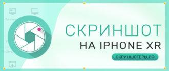 Как сделать скриншот на Iphone XR