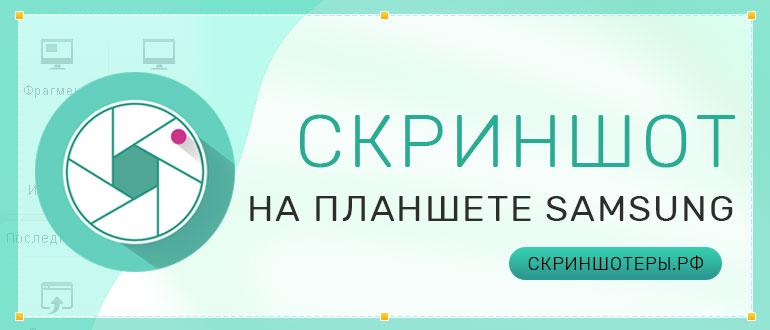 Как сделать скриншот на планшете Самсунг