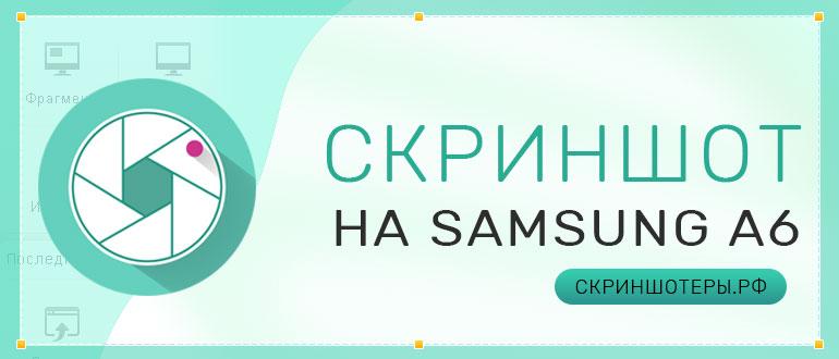 Как сделать скриншот на Samsung А6