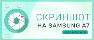 Как сделать скриншот на Samsung А7