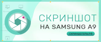 Как сделать скриншот на Samsung А9