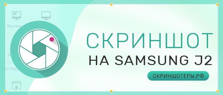 Как сделать скриншот на Samsung J2