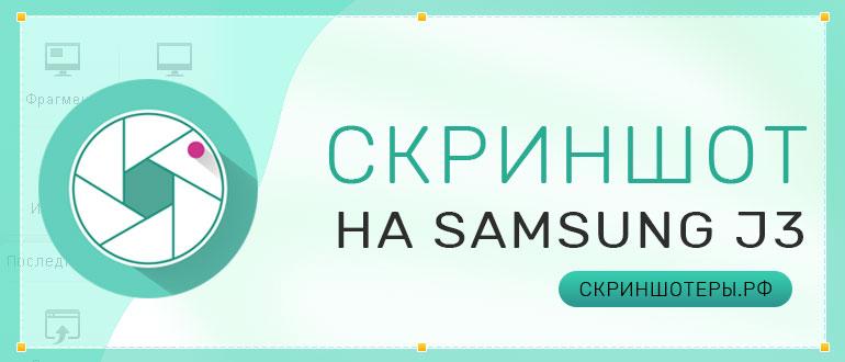 Как сделать скриншот на Samsung J3