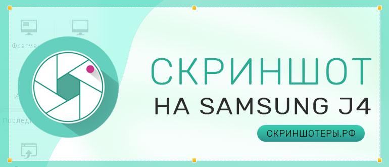 Как сделать скриншот на Samsung J4