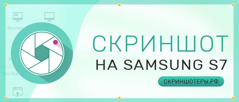Как сделать скриншот на Samsung S7