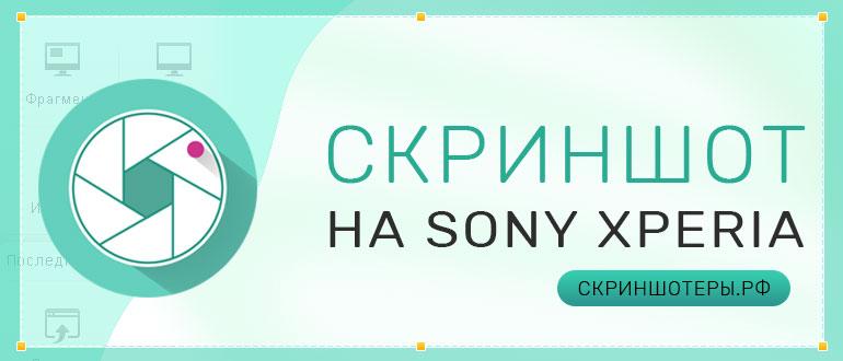 Как сделать скриншот на Сони Иксперия