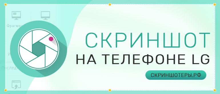 Как сделать скриншот на телефоне LG