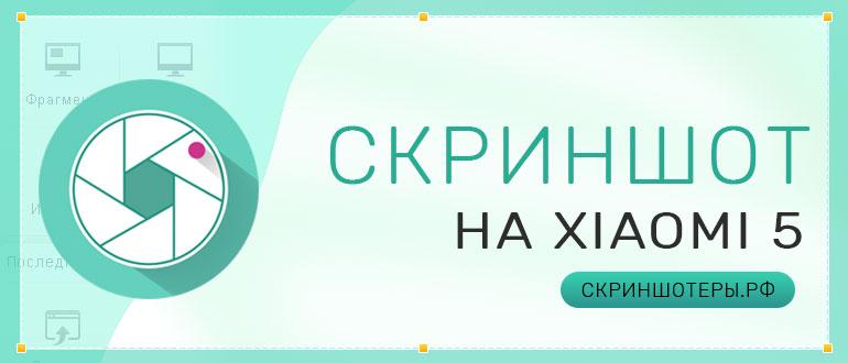 Как сделать скриншот на Xiaomi Редми 5