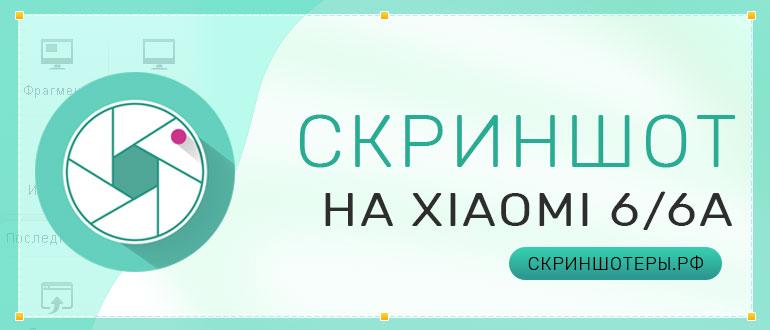 Как сделать скриншот на Xiaomi Редми 6