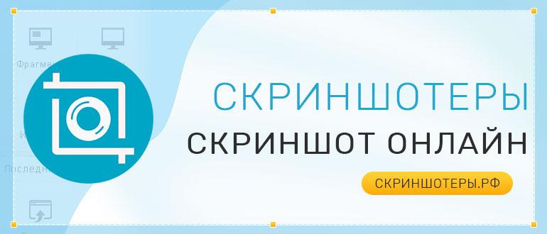 Как сделать скриншот онлайн