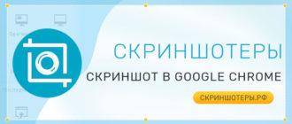 Как сделать скриншот в Google Chrome (Гугл Хром) браузере