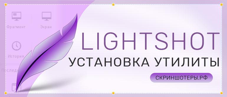 Как установить Lightshot бесплатно