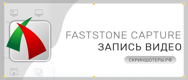 Как записать видео в FastStone Capture