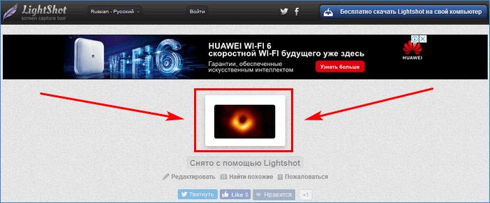 Картинка на сервере Lightshot
