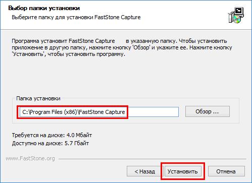 Каталог для установки FastStone Capture