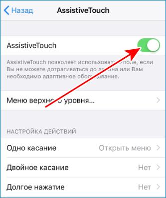 Включить AssistiveTouch на iPhone XS