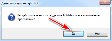 Кнопка Да Lightshot