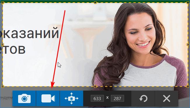 Кнопка для съемки видео в Snagit