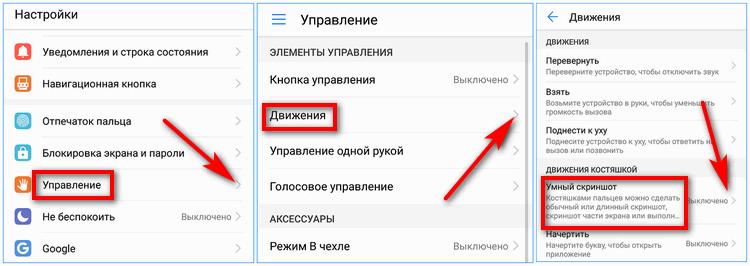 Кнопка «Easy Key»