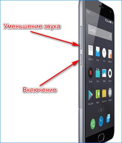 Кнопки для создания скриншота на смартфоне Dexp