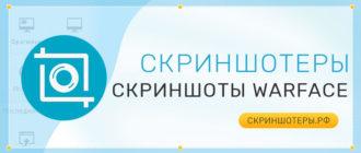 Куда сохраняются скриншоты Варфейс