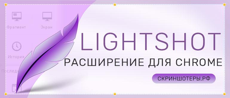 Lightshot — бесплатное расширение для Chrome