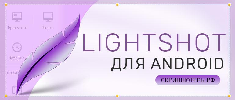 Lightshot для Андроид — скачать бесплатно