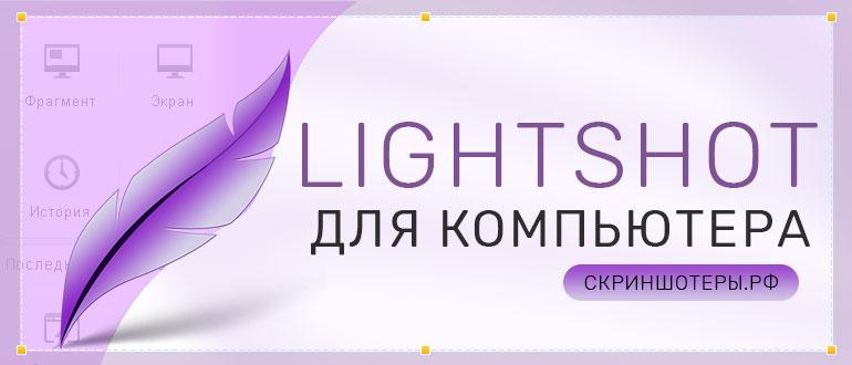 Lightshot для компьютера скачать бесплатно