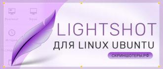 Lightshot для Linux скачать бесплатно
