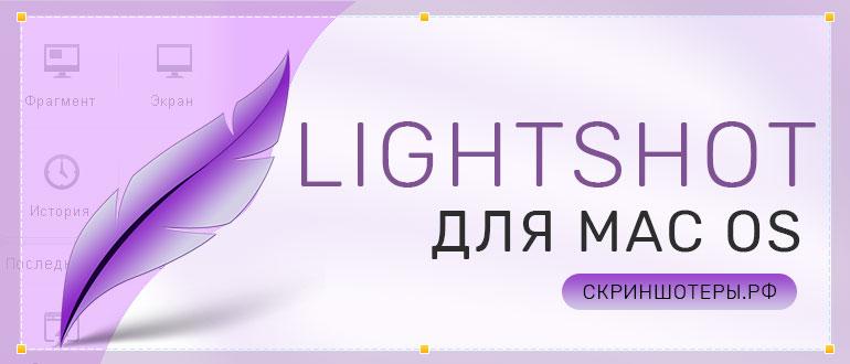 Lightshot для Mac OS скачать бесплатно
