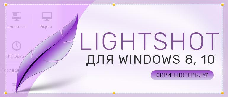 Lightshot для Windows 10- 8 скачать бесплатно