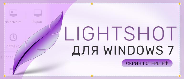 Lightshot для Windows 7 скачать бесплатно