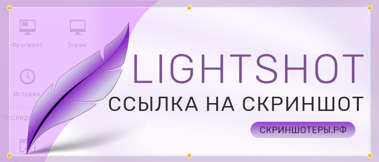 Lightshot — как сделать и отправить ссылку на фото