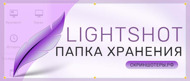 Lightshot — куда сохраняются скрины экрана