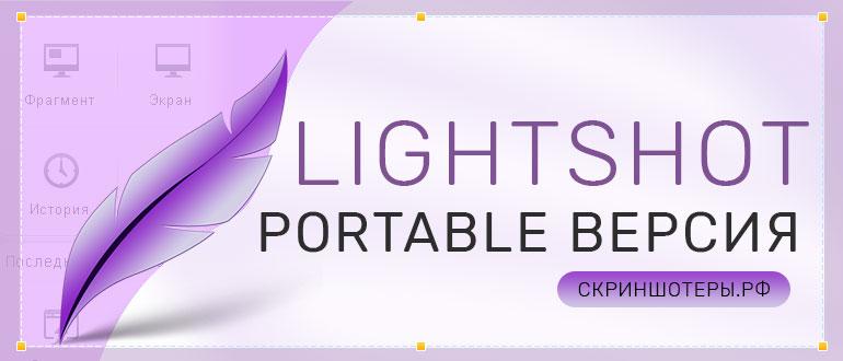 Lightshot Portable скачать бесплатно