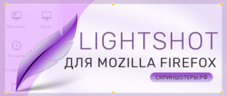 Lightshot — расширение для браузера Firefox
