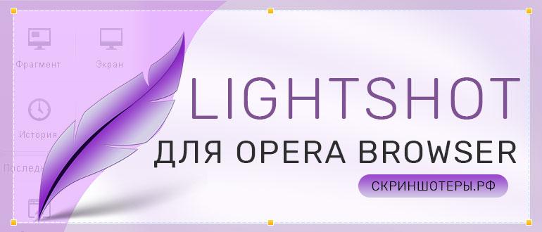 Lightshot — расширение для браузера Opera