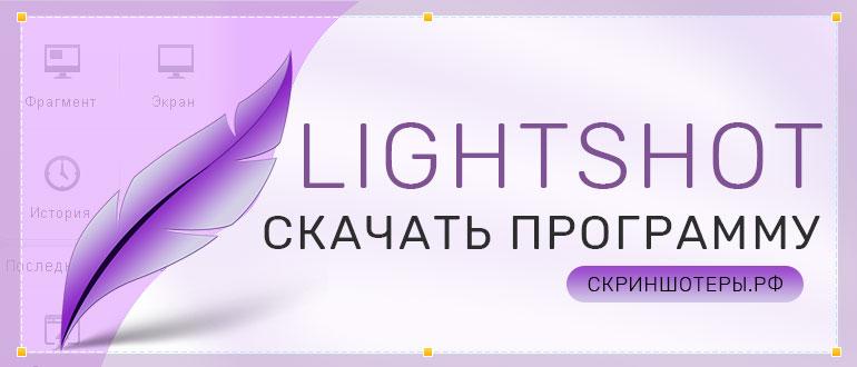 Lightshot — скачать программу для скриншотов бесплатно