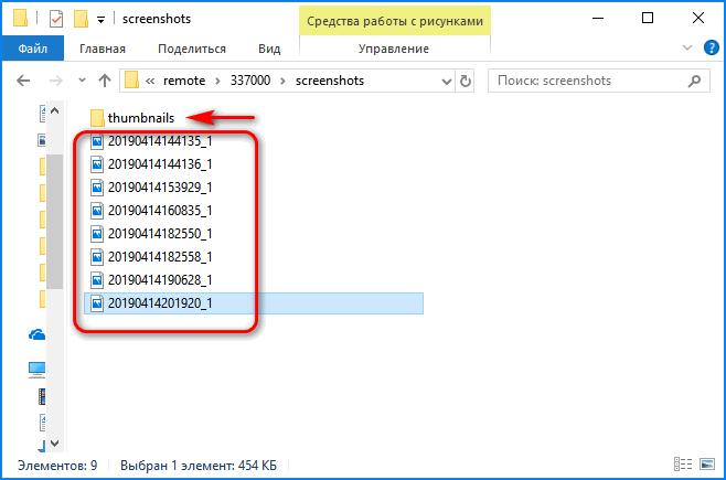 Место хранения скриншотов Steam на компьютере