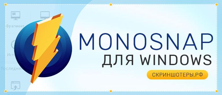 Monosnap для Windows скачать бесплатно