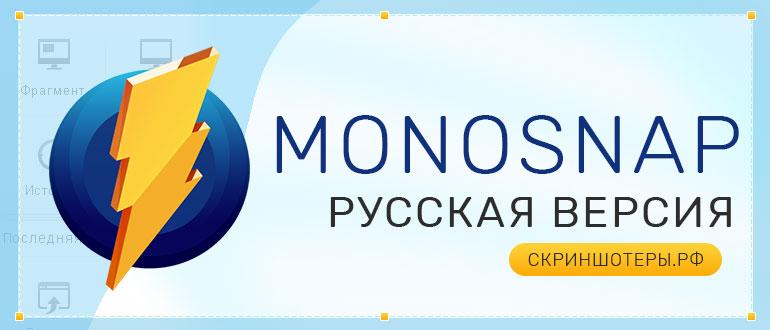 Monosnap — скачать бесплатно на русском языке