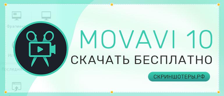 MovaviScreen Capture Studio 10 — скачать бесплатно