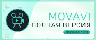 MovaviScreen Capture Studio скачать бесплатно полную версию