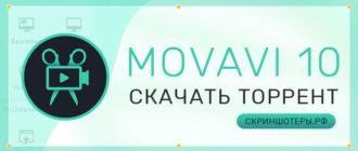 MovaviScreen Recorder Studio 10 скачать торрент бесплатно