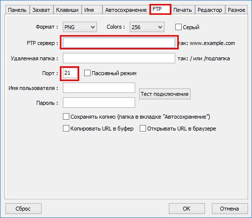 Настройка FTP в FastStone