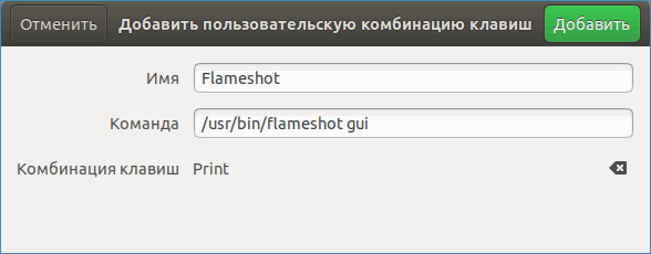Настройка горячей клавиши во Flameshot