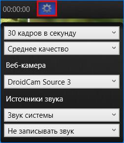 Настройки видеозаписи в Monosnap