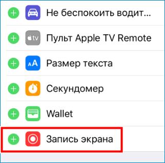 Нажать запись с экрана